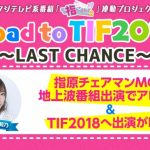 Permalink to SHOWROOMからTIF2018出演を狙え!『Road to TIF2018~LAST CHANCE~』