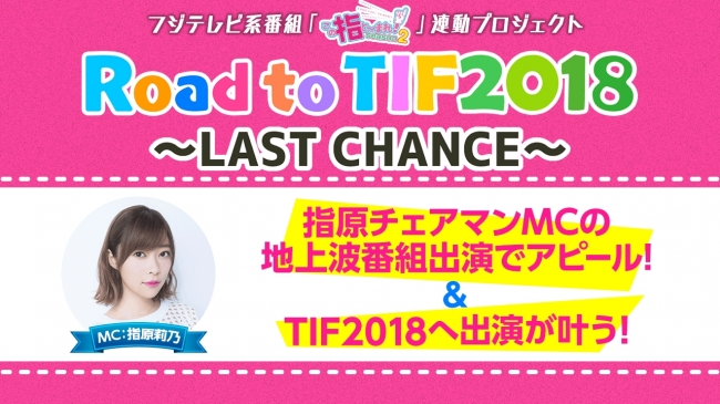 Road to TIF2018〜LAST CHANCE〜